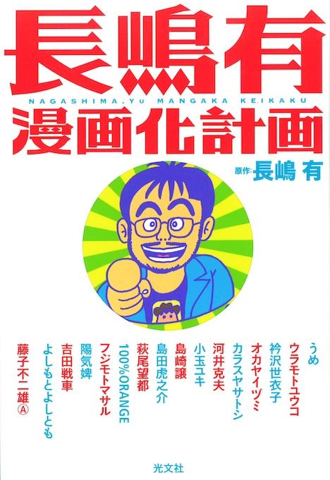 「長嶋有漫画化計画」