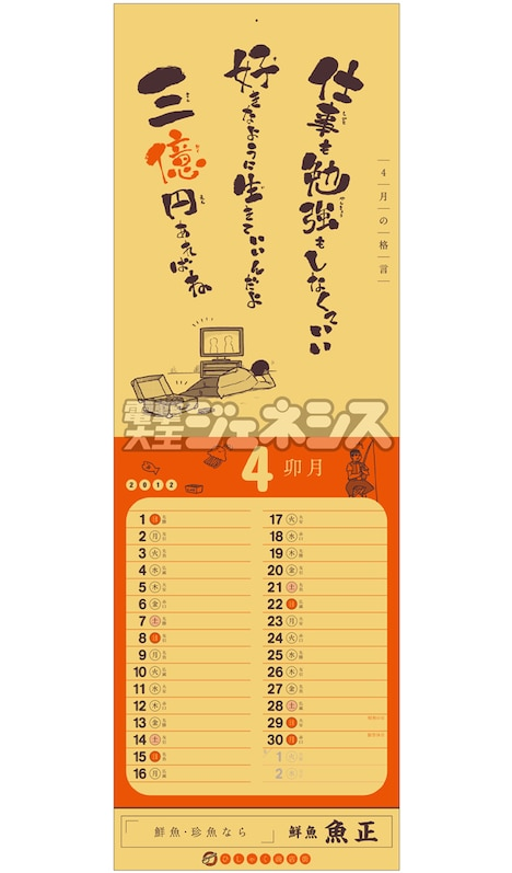 「ひしゃく商店街特製 2012-2013格言カレンダー」の4月面。