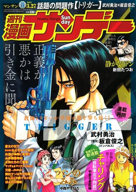 週刊漫画サンデーNo.12