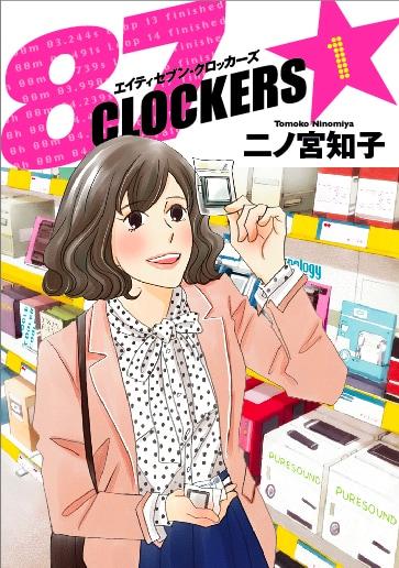二ノ宮知子「87CLOCKERS」第1巻(日本版)(C)二ノ宮知子/集英社