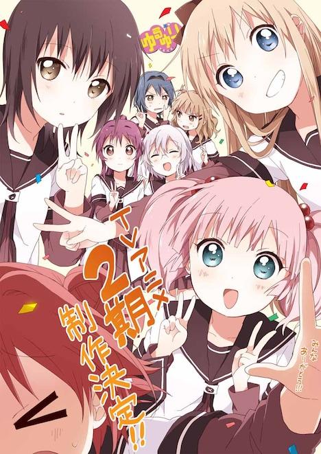 「ゆるゆり」TVアニメ2期制作決定イラスト (C)ICHIJINSHA All Rights Reserved.