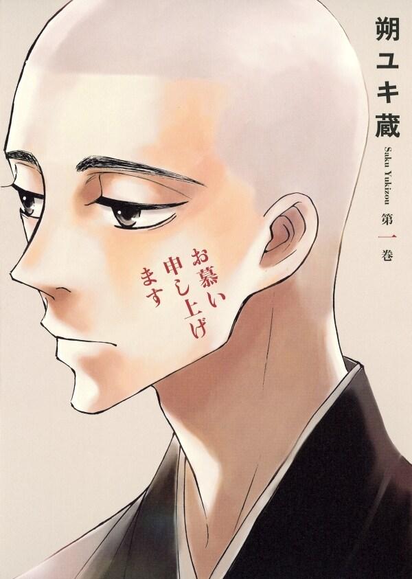朔ユキ蔵「お慕い申し上げます」1巻 (C)朔ユキ蔵/集英社・ジャンプ改