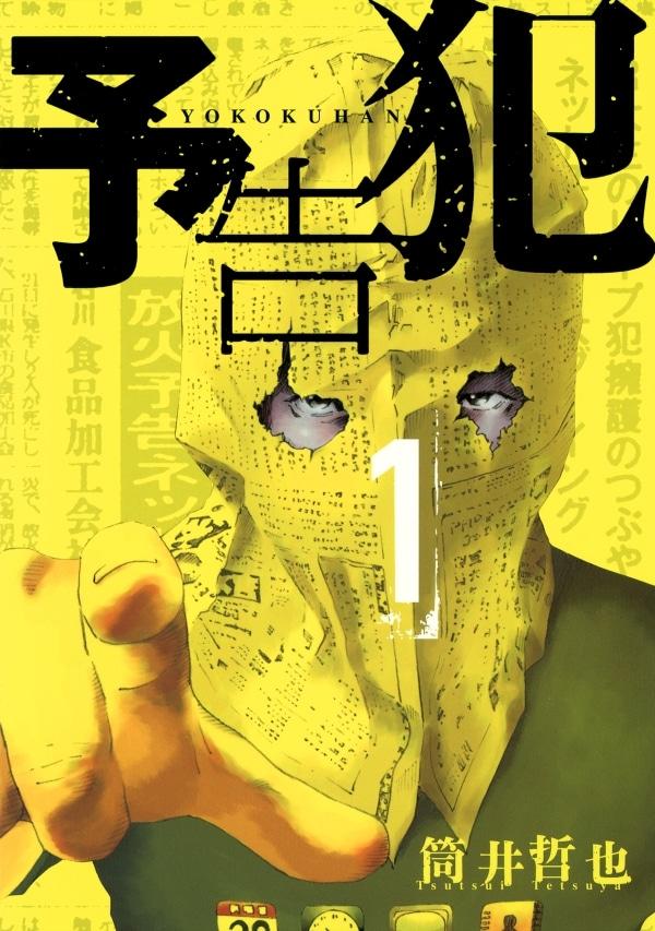 筒井哲也「予告犯」1巻 (C)筒井哲也/集英社・ジャンプ改