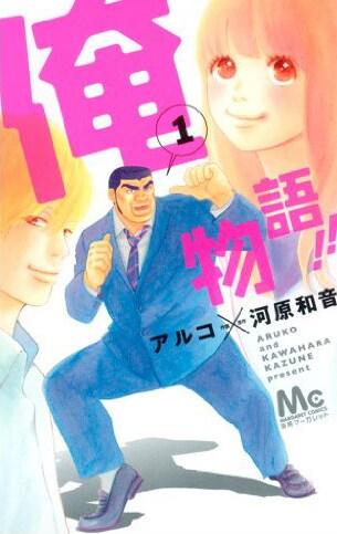 「俺物語!!」1巻(集英社)