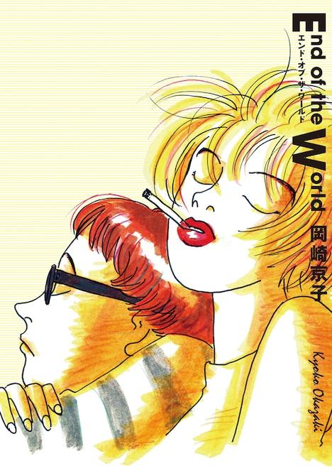 岡崎京子「エンド・オブ・ザ・ワールド」