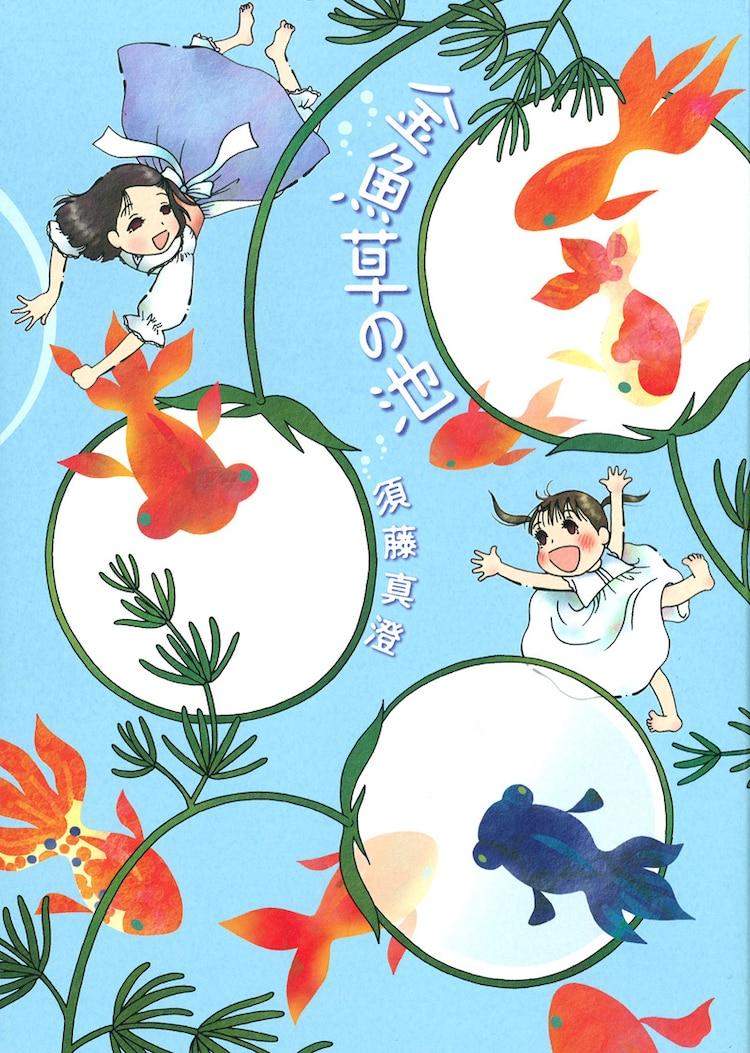 須藤真澄「金魚草の池」