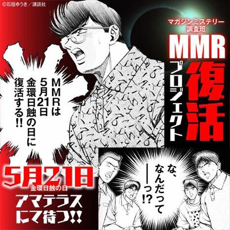 「MMR マガジンミステリー調査班」復活プロジェクトの告知画像。