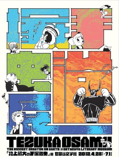 「地上最大の手塚治虫」展ポスター(c)手塚プロダクション