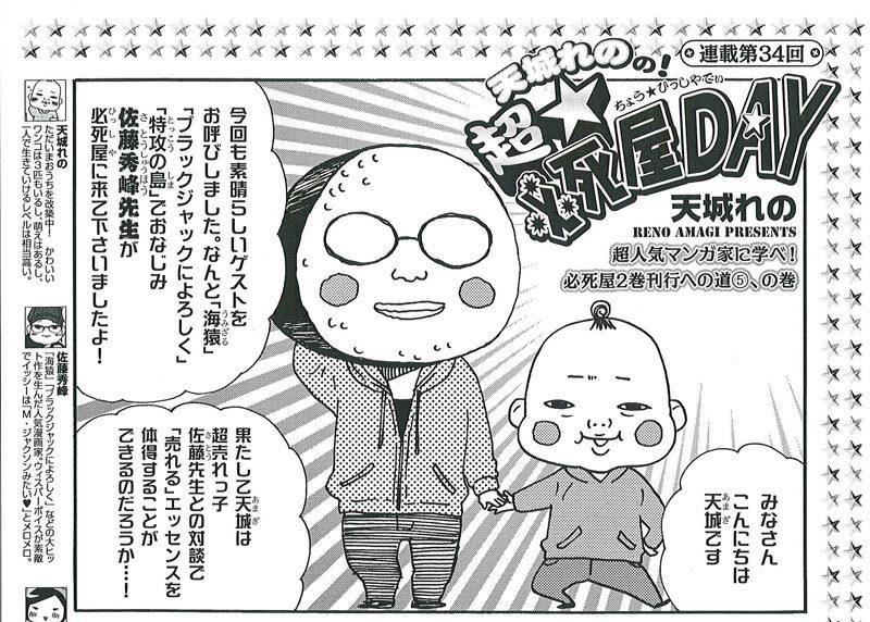 BL誌に佐藤秀峰が登場、天城れのとレポマンガで対談 - コミックナタリー