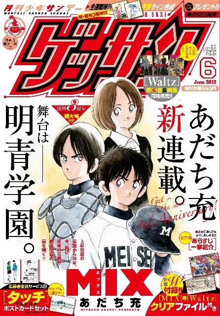 先行公開されたカットは、新連載が開始するゲッサン6月号の表紙に使用される。