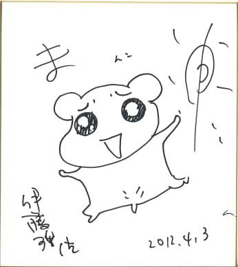 伊藤理佐の描いた色紙。