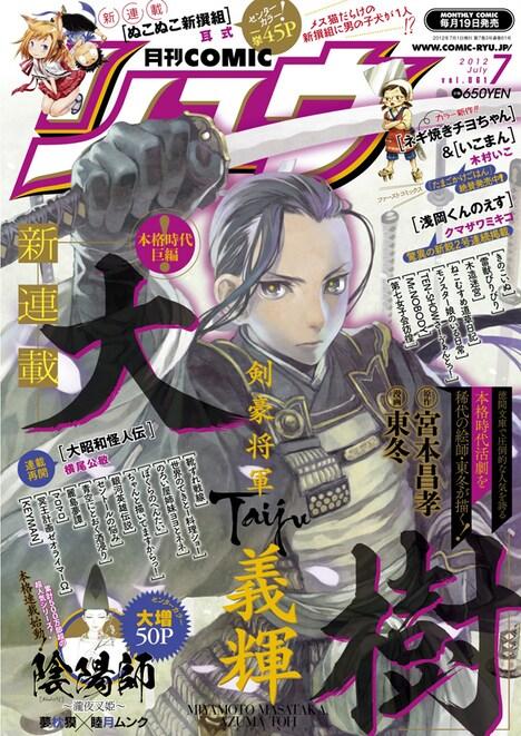 東冬「大樹 剣豪将軍義輝」が表紙を飾る月刊COMICリュウ7月号。