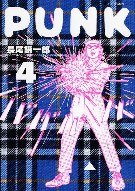 長尾謙一郎「PUNK」4巻