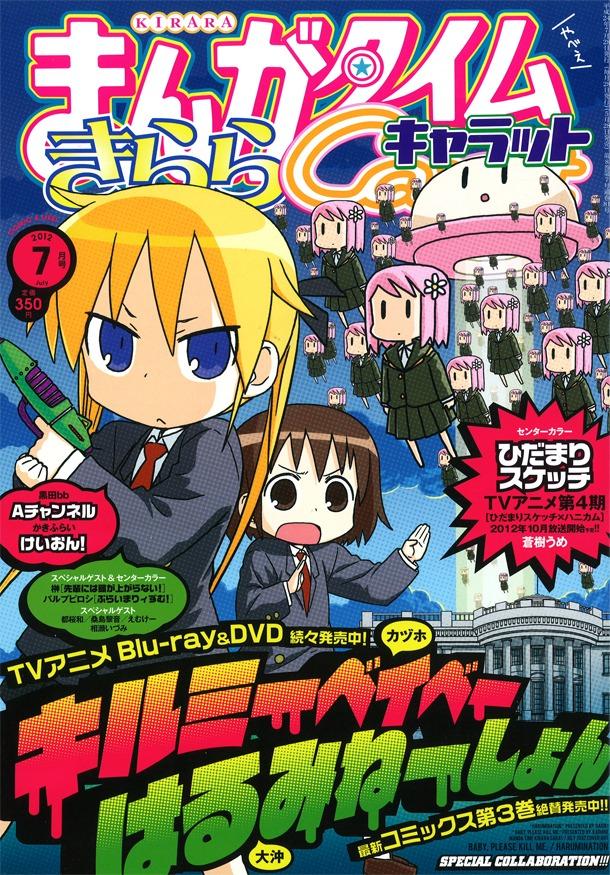 本日5月28日に発売されたまんがタイムきららCarat7月号は、「キルミーベイベー」と「はるみねーしょん」がコラボした「\やべえ/」表紙になっている。