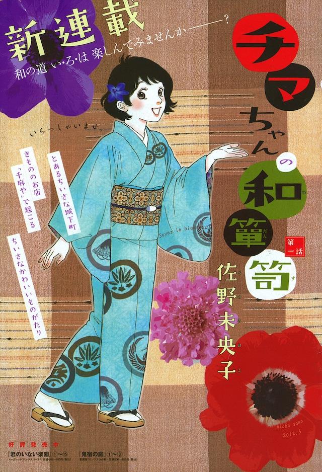 佐野未央子の新連載「チマちゃんの和簞笥」扉ページ。