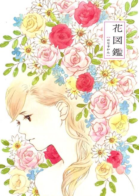 別冊付録「花図鑑」。表紙イラストは谷川史子が描いた。