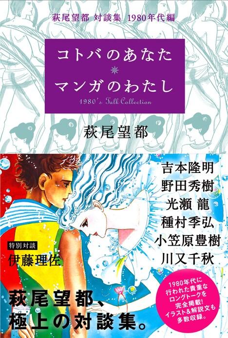 「萩尾望都 対談集 1980年代編コトバのあなた マンガのわたし」帯付き