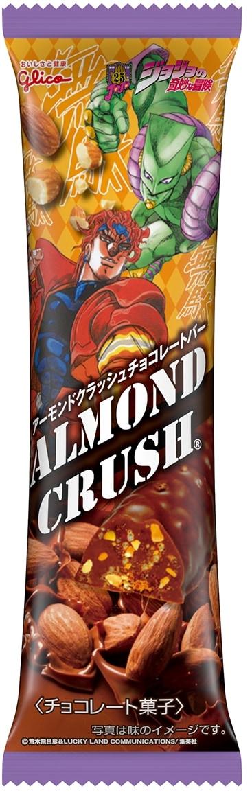 「アーモンドクラッシュチョコレートバー」(C)荒木飛呂彦&LUCKY LAND COMMUNICATIONS/集英社