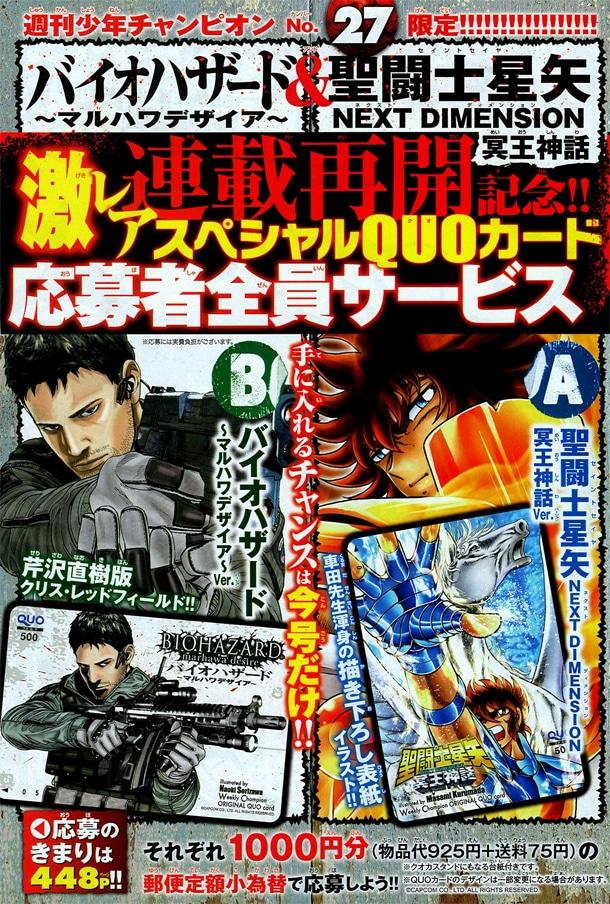 週刊少年チャンピオン27号に掲載されている、QUOカード全員サービスのページ。