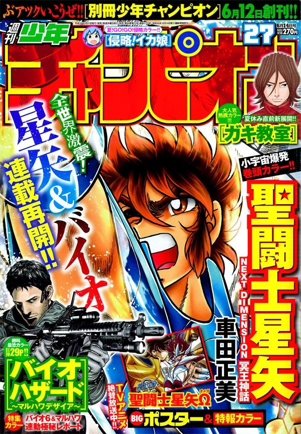 週刊少年チャンピオン27号