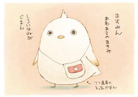 「ヒヨコノアルキカタ」第1回より、あずまきよひこによるイラストのひとつ。