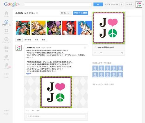 「ジョジョの奇妙な冒険」公式ファンページ「ジョジョ+」のページ。