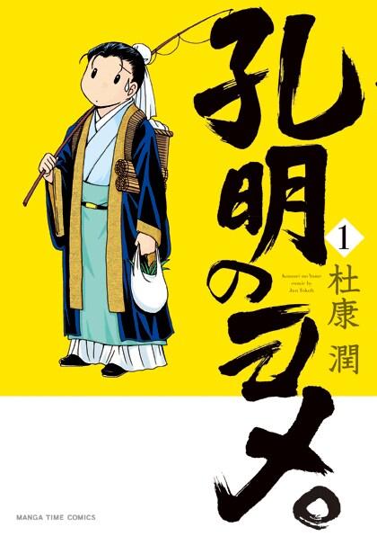「孔明のヨメ。」1巻(C)杜康 潤/芳文社