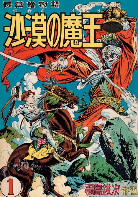 「沙漠の魔王 完全復刻版」より、1巻。復刻版は9巻セットおよび特典付きで17850円。