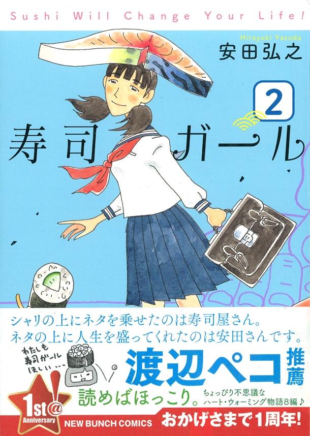 「寿司ガール」2巻。帯には、渡辺ペコによるトンチの利いた推薦文。