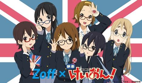 「Zoff×映画『けいおん!』」のキャンペーンビジュアル。(C)かきふらい・芳文社/桜高軽音部