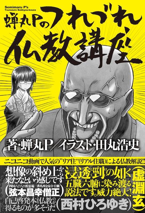 田丸浩史が表紙イラストを描いた「蝉丸Pのつれづれ仏教講座」帯付き。