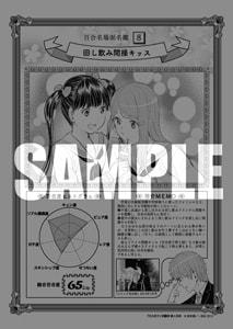 COMIC ZIN各店で配布される「百合名場面名鑑(8)」。