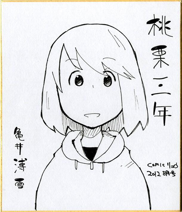 亀井薄雪の執筆したサイン色紙。「A先生」「I先生」の色紙は、月刊COMICリュウ8月号にて確認を。