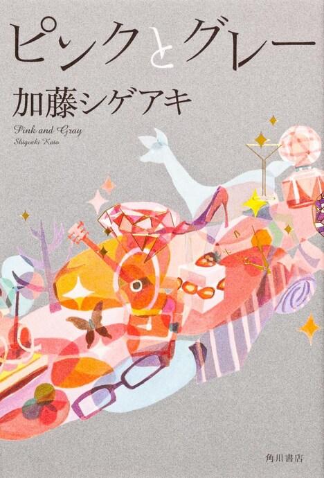 加藤シゲアキによる小説「ピンクとグレー」。