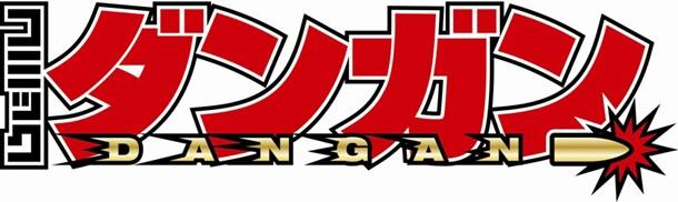 コミック・ダンガンのロゴ