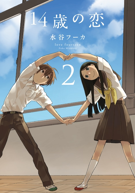 「14歳の恋」2巻
