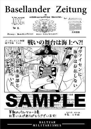 「軍靴のバルツァー」3巻特典ペーパー