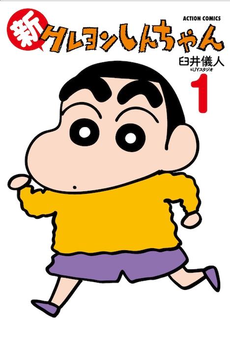 「新クレヨンしんちゃん」1巻(C)臼井儀人/双葉社