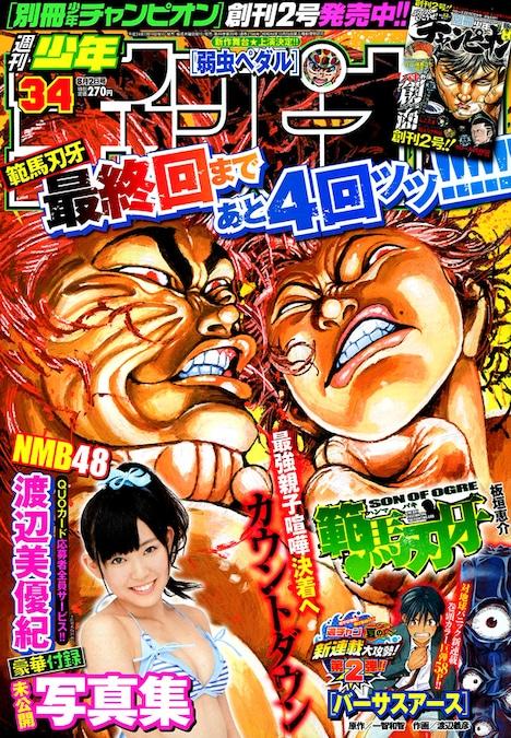 週刊少年チャンピオン34号