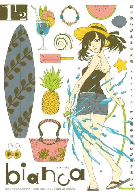 別冊マーガレット9月号付録「bianca」1 1/2号。表紙イラストは山川あいじが描いた。