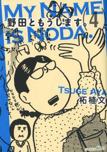 「野田ともうします。」4巻