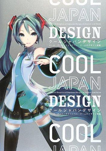 「クールジャパンデザイン マンガ・アニメ・ライトノベル・ゲームのデザイン特集」