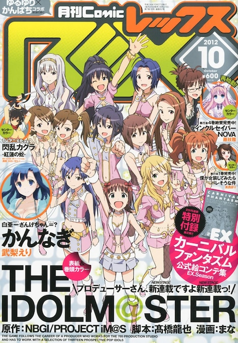 月刊Comic REX10月号