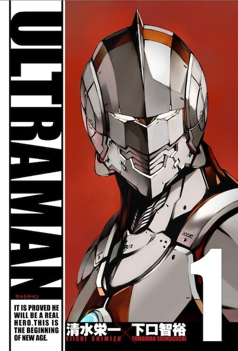 清水栄一×下口智裕「ULTRAMAN」1巻