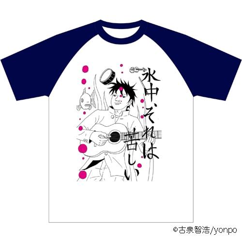 古泉智浩の「バンドやろうぜ!」Tシャツ。