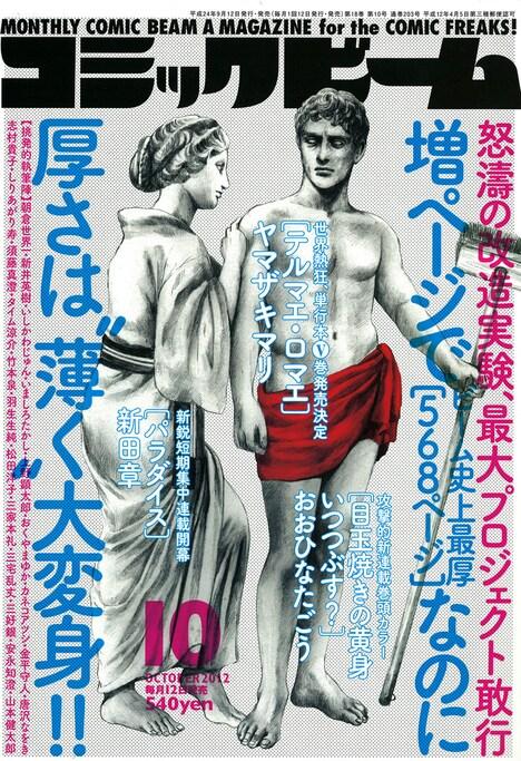 月刊コミックビーム10月号