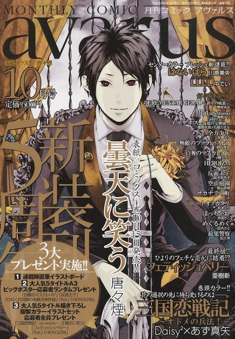 月刊コミックアヴァルス10月号