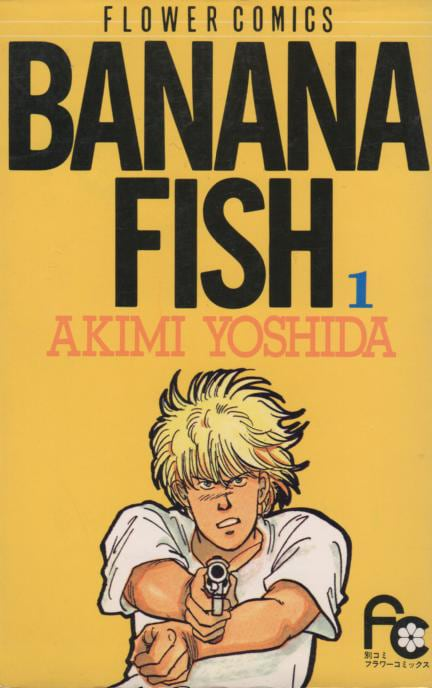 「BANANA FISH」1巻