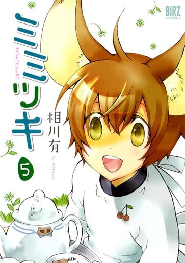 相川有「ミミツキ」5巻