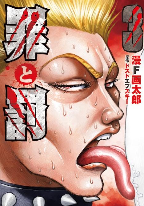 ドストエフスキー原作による漫F画太郎「罪と罰」3巻。板垣恵介によるカバーイラストは強烈なインパクトだ。